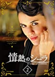 情熱のシーラ DVDBOX2[DVD]