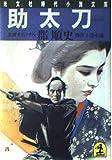 助太刀 (光文社文庫)