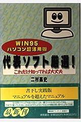 代表ソフト厳選!これだけ知ってれば大丈夫―WIN95パソコン超活用術 (徳間文庫) 文庫