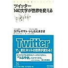 ツイッター 140文字が世界を変える