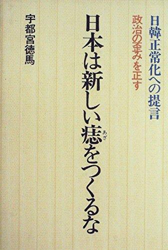 日本は新しい痣をつくるな―日韓正常化への提言 政治の歪みを正す (1974年)