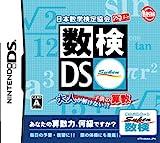 「数検DS」の画像