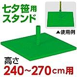 七夕|笹用スタンド(240?270cm用)