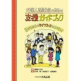 外国人児童生徒のための支援ガイドブック~子どもたちのライフコースによりそって~