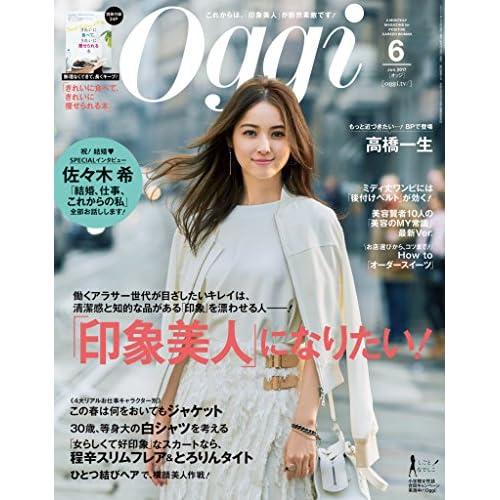 Oggi (オッジ) 2017年 6月号 [雑誌]
