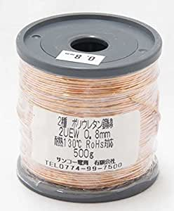 【エナメル線】ポリウレタン銅線 2UEW 0.8mm 500g