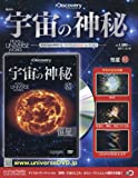 宇宙の神秘全国版(81) 2017年 10/18 号 [雑誌]
