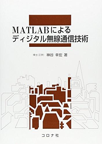 MATLABによるディジタル無線通信技術の詳細を見る
