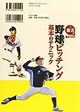 部活で差がつく! 野球 ピッチング 基本のテクニック (コツがわかる本!) 画像