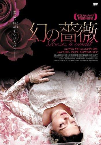 幻の薔薇 [DVD]の詳細を見る