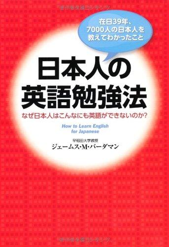 日本人の英語勉強法の詳細を見る