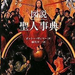 図説 聖人事典