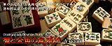 麻雀牌 蟹と金魚の風雅牌