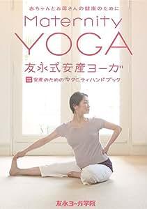 友永式安産ヨーガ Maternity Yoga 赤ちゃんとお母さんの健康のために [DVD]