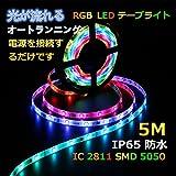 高輝度SMD5050 RGB LEDテープ IC2811光が流れる SUPERNIGHT 5m/150球 IP65防水 RGB LEDテープライト DC12V/2A 自動で流れる フルカラー(RGB) 両面テープ付き/イルミネーション