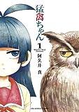 猛禽ちゃん / 阿久井 真 のシリーズ情報を見る