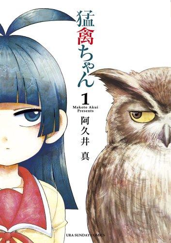 猛禽ちゃん 1 (裏少年サンデーコミックス)