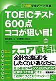 CD-ROM+DL付 TOEIC(R)テスト 600点 ココが狙い目!