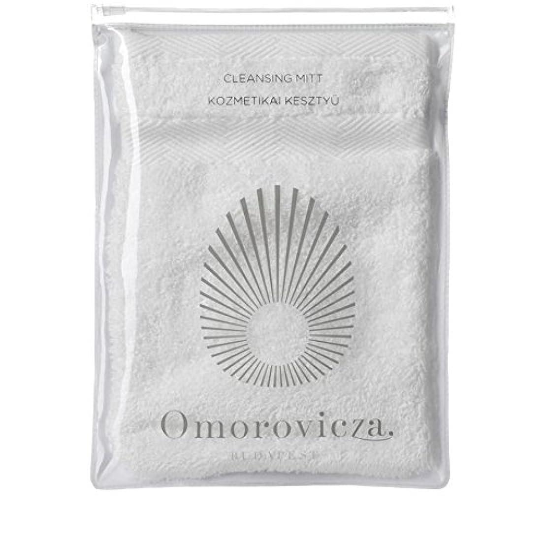 ページきゅうりペリスコープクレンジング顔のミット、 x4 - Omorovicza Cleansing Facial Mitt, Omorovicza (Pack of 4) [並行輸入品]