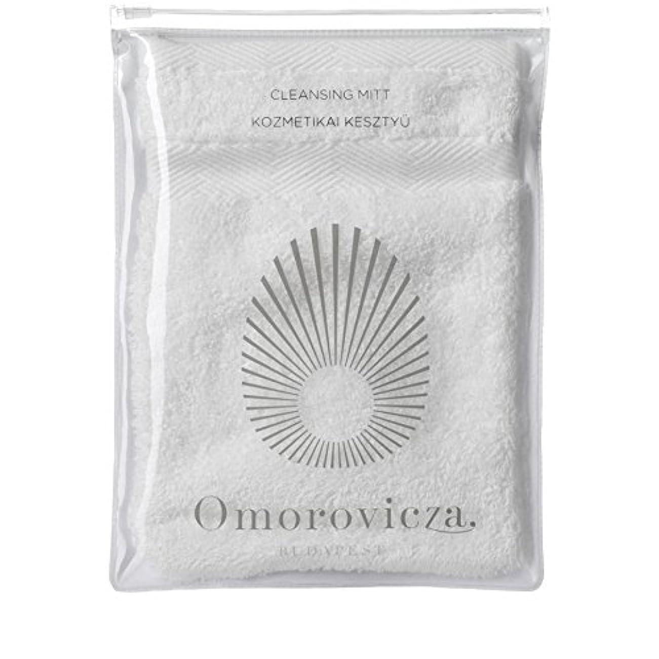 薬局微弱町クレンジング顔のミット、 x2 - Omorovicza Cleansing Facial Mitt, Omorovicza (Pack of 2) [並行輸入品]