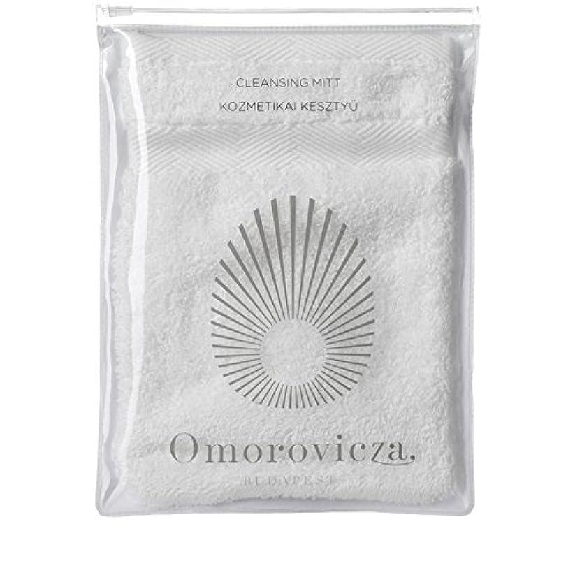 失望させるアルバムカバレッジクレンジング顔のミット、 x2 - Omorovicza Cleansing Facial Mitt, Omorovicza (Pack of 2) [並行輸入品]
