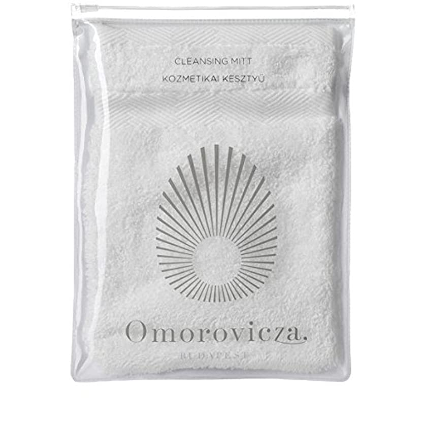リブウェーハゲートウェイクレンジング顔のミット、 x4 - Omorovicza Cleansing Facial Mitt, Omorovicza (Pack of 4) [並行輸入品]
