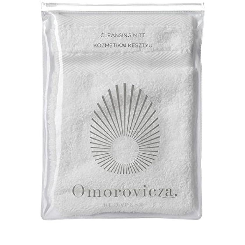 不屈下線直感Omorovicza Cleansing Facial Mitt, Omorovicza - クレンジング顔のミット、 [並行輸入品]