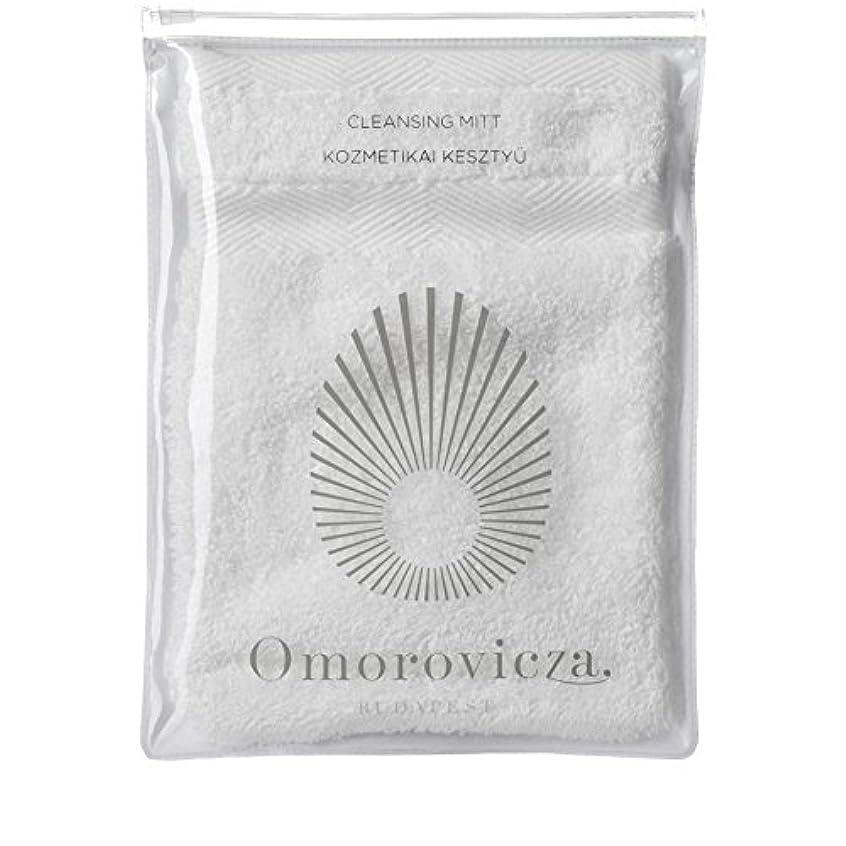 役立つレビュアー月面クレンジング顔のミット、 x2 - Omorovicza Cleansing Facial Mitt, Omorovicza (Pack of 2) [並行輸入品]
