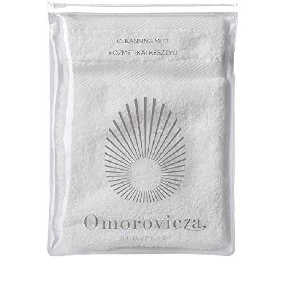 洞察力生きていると遊ぶクレンジング顔のミット、 x4 - Omorovicza Cleansing Facial Mitt, Omorovicza (Pack of 4) [並行輸入品]