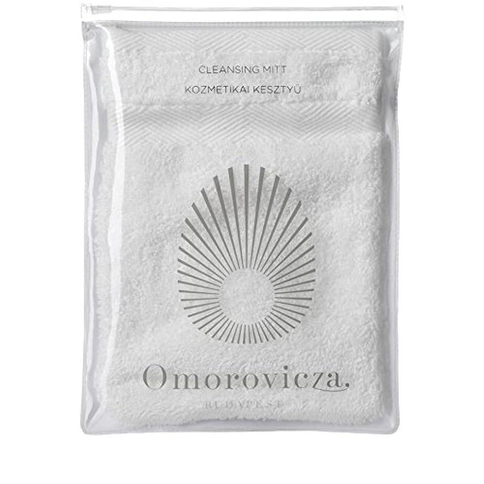 聖職者好きパトロールクレンジング顔のミット、 x2 - Omorovicza Cleansing Facial Mitt, Omorovicza (Pack of 2) [並行輸入品]