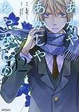 あかやあかしやあやかしの 2 (MFコミックス ジーンシリーズ)
