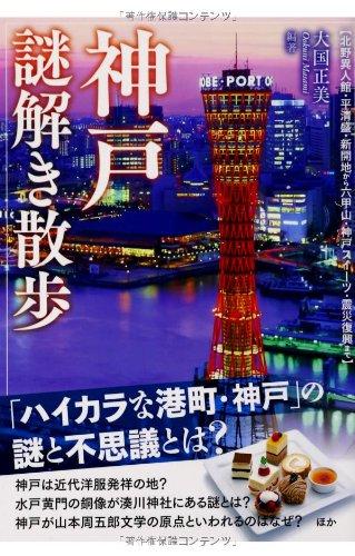 神戸謎解き散歩 (新人物文庫)の詳細を見る
