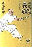 剣豪将軍義輝〈下〉流星ノ太刀 (徳間文庫)