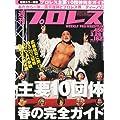 週刊 プロレス 2012年 3/28号 [雑誌]