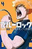 ブルーロック(4) (講談社コミックス)