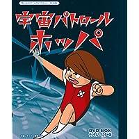 想い出のアニメライブラリー 第38集 宇宙パトロールホッパ DVD-BOX デジタルリマスター版