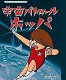想い出のアニメライブラリー 第38集 宇宙パトロールホッパ DVD-BOX デジタル...[DVD]