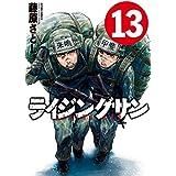 ライジングサン : 13 (アクションコミックス)