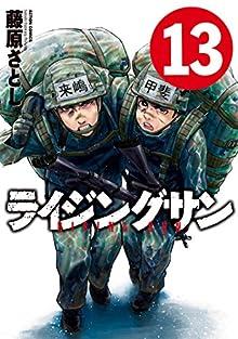 ライジングサン 第01-13巻 [Rising Sun vol 01-13]