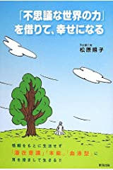 「不思議な世界の力」を借りて、幸せになる 単行本(ソフトカバー)