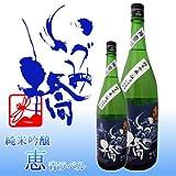 いづみ橋 恵 青ラベル 純米吟醸酒 720ml 泉橋酒造 神奈川県
