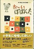 おーいぽぽんた―声で読む日本の詩歌166 (俳句・短歌鑑賞)