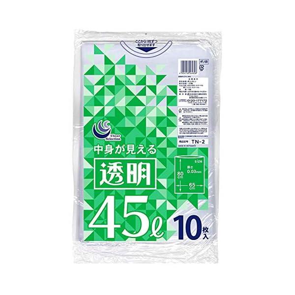 日本技研工業 ゴミ袋 透明 45L 厚み0.03...の商品画像