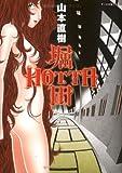 HOTTA 堀田 (F×COMICS)