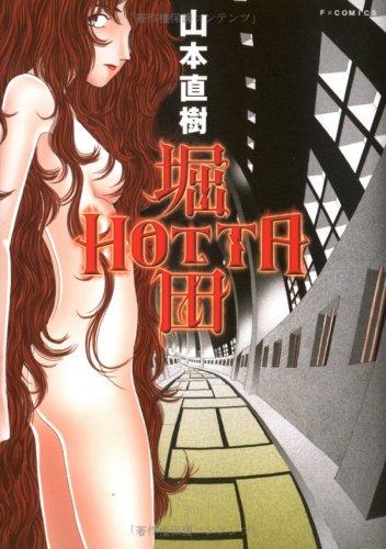 HOTTA 堀田 (F×COMICS)の詳細を見る