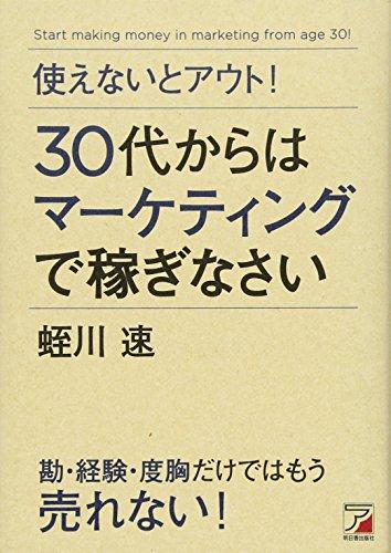 使えないとアウト!  30代からはマーケティングで稼ぎなさい (Asuka business & language book)の詳細を見る
