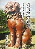 備前焼の狛犬―全国の備前焼狛犬を訪ねて