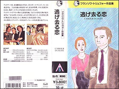 逃げ去る恋【字幕版】 [VHS]