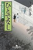 公事宿事件書留帳六 ひとでなし (幻冬舎時代小説文庫)