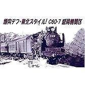 マイクロエース Nゲージ C60-7 東北型 改良品 A9616 鉄道模型 蒸気機関車